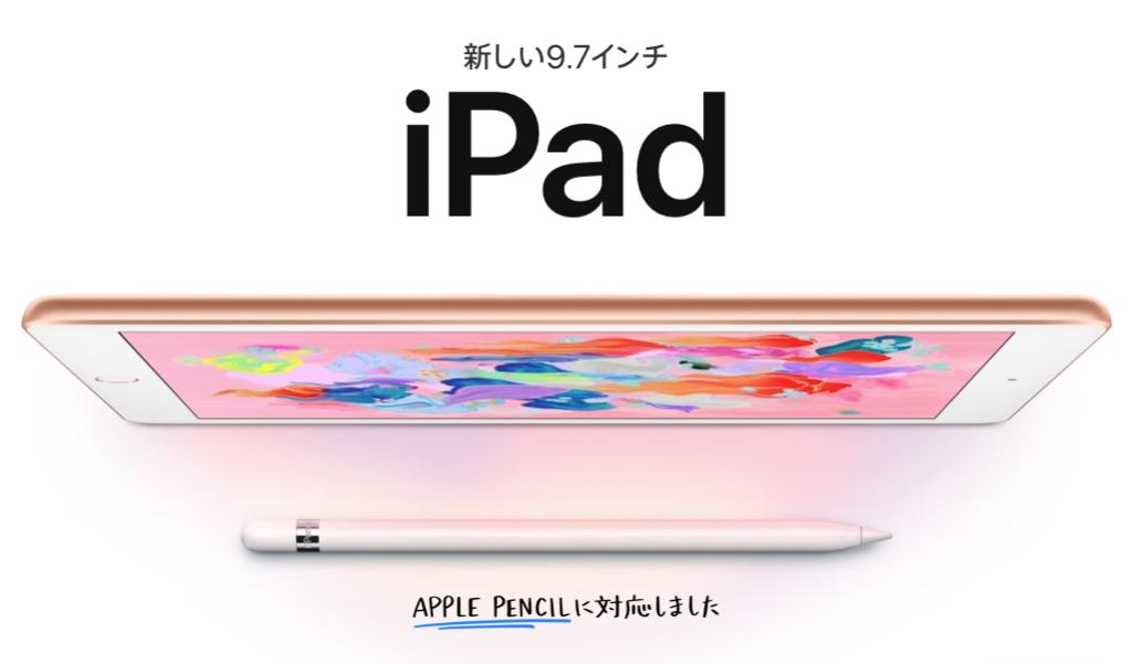 iPadを買って10日間レビュー|俺はこう使ってる!!