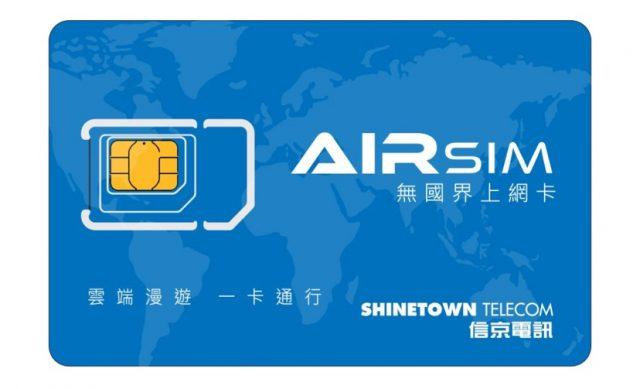 香港のAIRSIMが届いたのでさっそく開封と初期設定をします