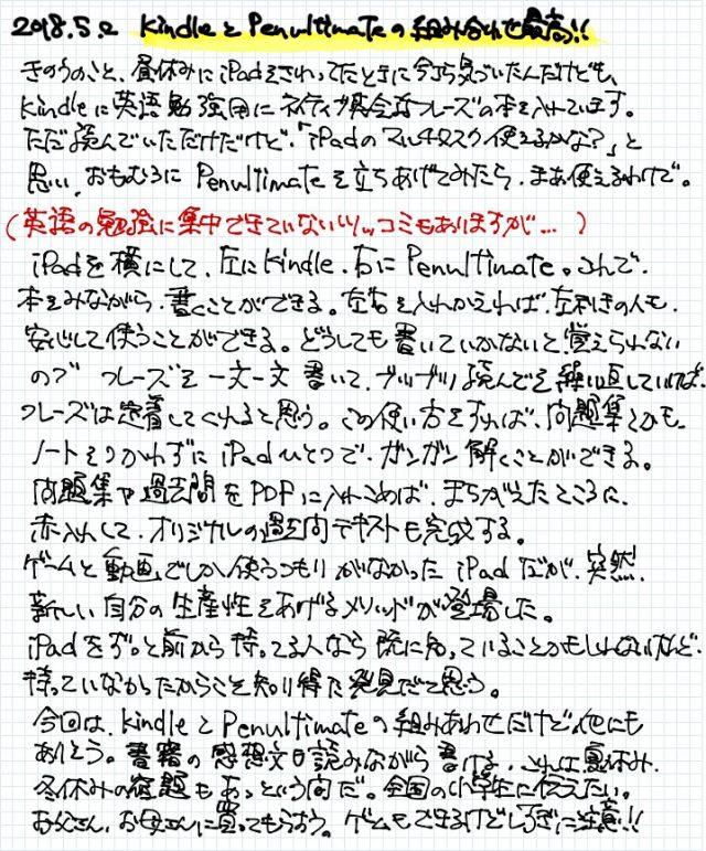 【手書き日記】 Kindle & Penultimate の組み合わせ最高!!